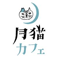 月猫カフェ