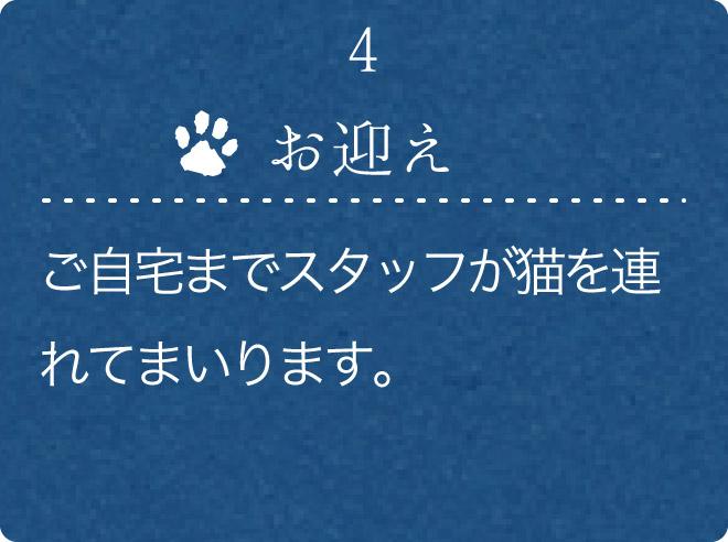 4.お迎え